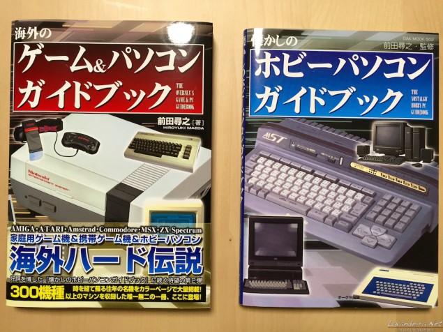 hiroyuki_maeda_books_1