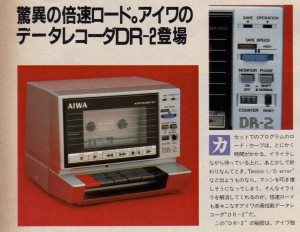 msx_magazine_1985_05_p152_aiwa_dr-2_data_recorder