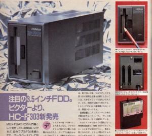 msx_magazine_1985_01_p152_external_floppy_disk_drive